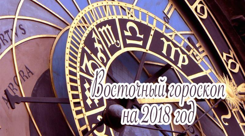китайский гороскоп на год собаки 2018